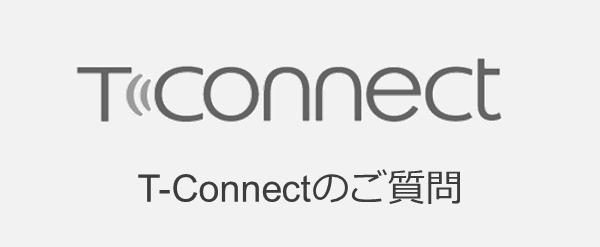 T-Connectに関するご質問